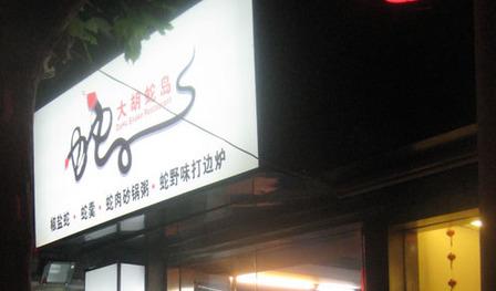 14年8月蛇料理専門店#.jpg