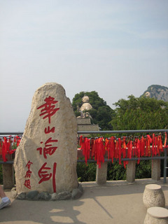 華山16#.jpg