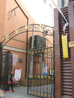 静安別墅1南京西路側入り口#.jpg
